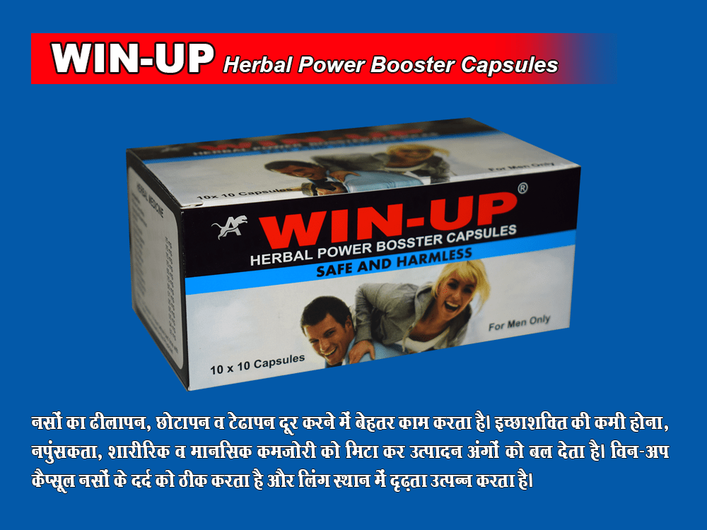 Win Up Herbal Power Booster Capsule