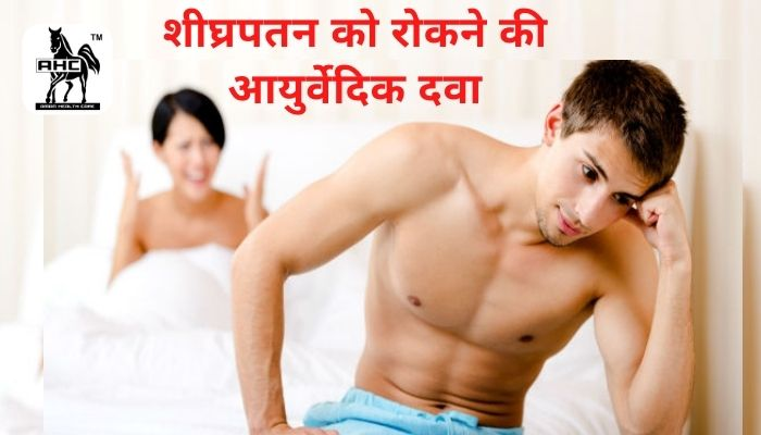 shighrpatankiAyurvedicdwa , prematureejaculationpills , TIME ON CAPSULE , Premature Ejaculation